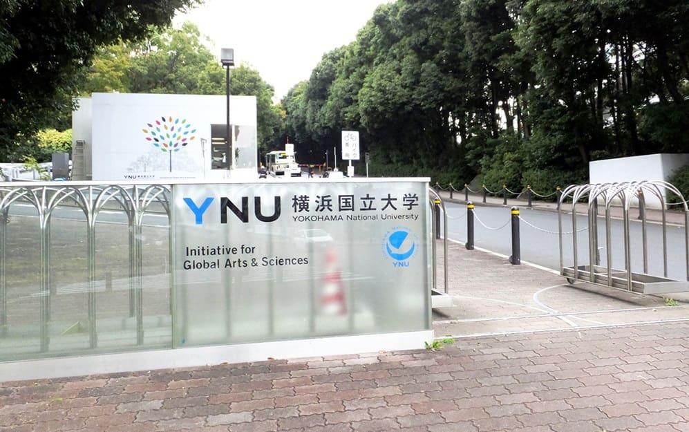 横浜 国立 大学 クラスター